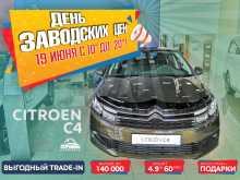 Новосибирск C4 2018