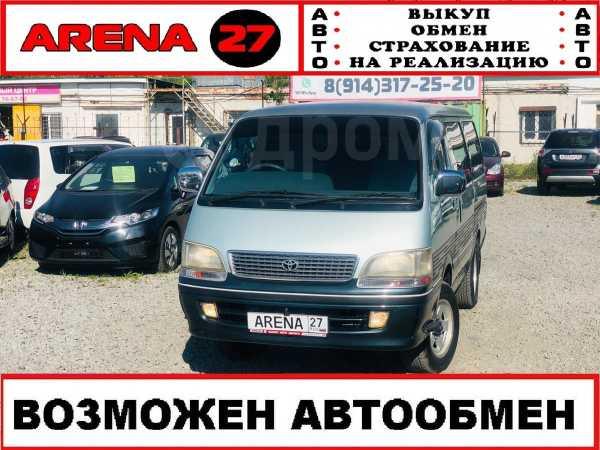 Toyota Hiace, 1998 год, 558 000 руб.