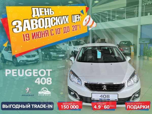 Peugeot 408, 2019 год, 1 126 000 руб.