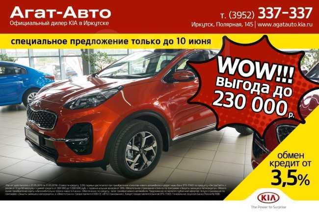 Kia Sportage, 2019 год, 1 764 900 руб.