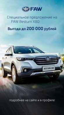 Красноярск Besturn X80 2019
