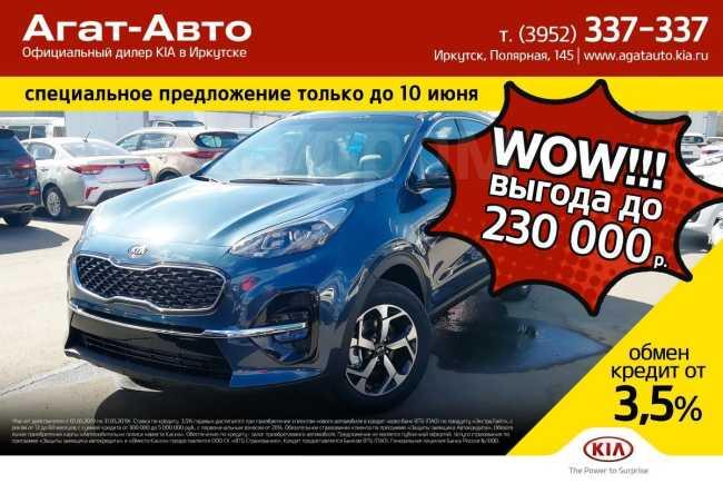 Kia Sportage, 2019 год, 1 844 900 руб.