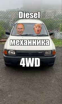 Владивосток AD 1991