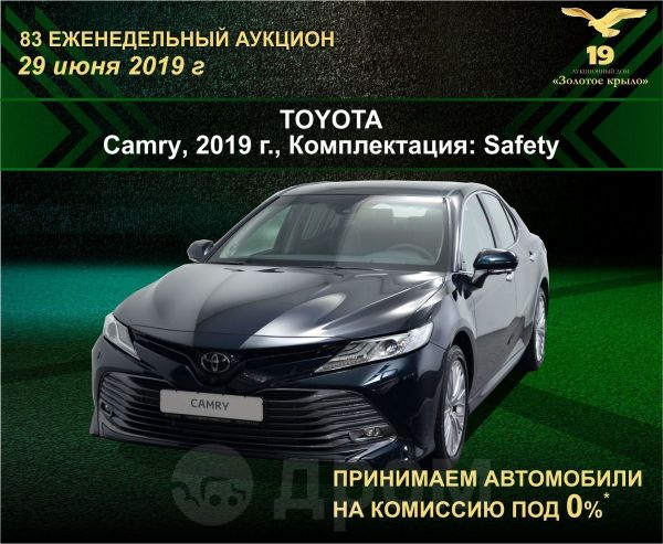 Toyota Camry, 2019 год, 2 357 500 руб.