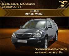 Новокузнецк Lexus RX350 2006