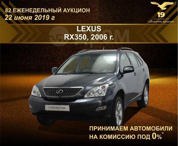 Lexus RX350, 2006 год, 682 000 руб.