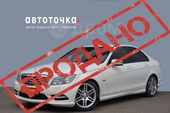 Mercedes-Benz C-Class, 2011 год, 819 000 руб.