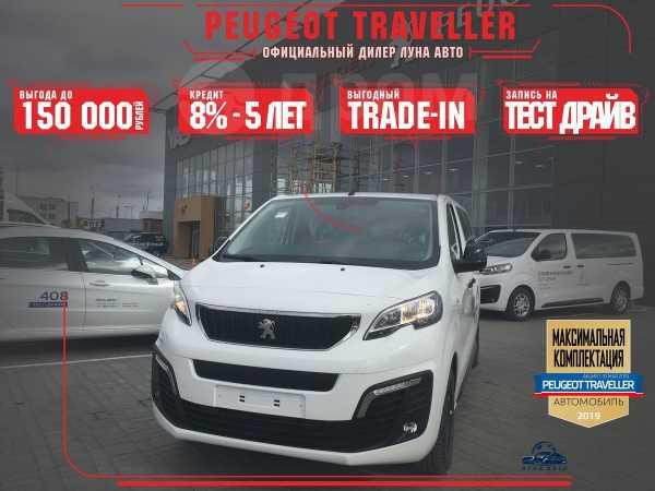Peugeot Traveller, 2019 год, 2 249 900 руб.