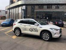 Красноярск QX50 2018
