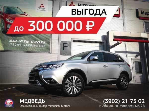 Mitsubishi Outlander, 2019 год, 1 742 000 руб.