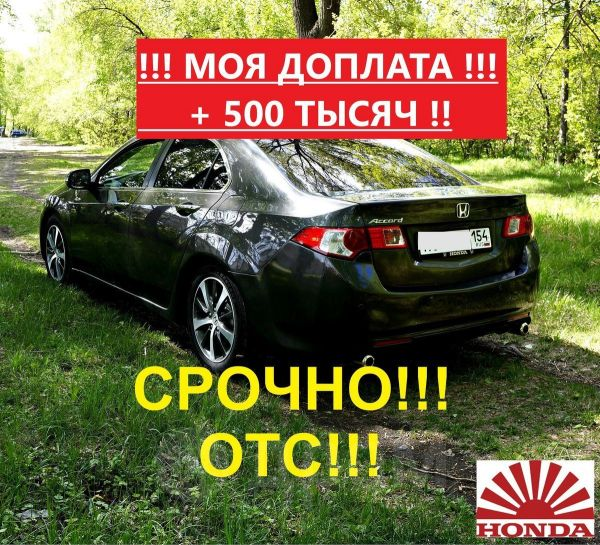 Honda Accord, 2008 год, 695 000 руб.