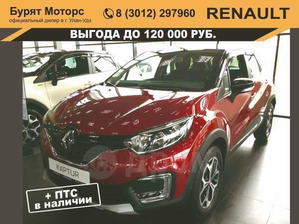 Renault Kaptur, 2019 год, 1 328 000 руб.