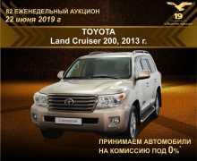 Новокузнецк Land Cruiser 2013