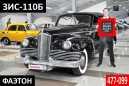 Прочие авто Россия и СНГ, 1950 год, 11 499 000 руб.
