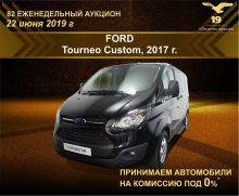 Новокузнецк Tourneo Custom
