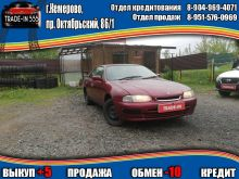 Кемерово Presea 2000