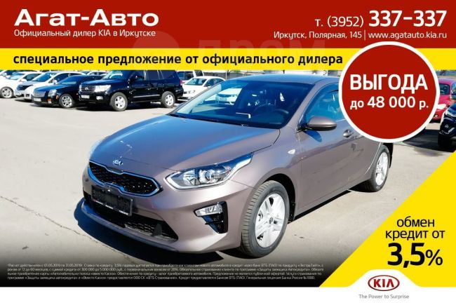 Kia Ceed, 2019 год, 1 274 900 руб.