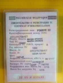 Барнаул Cronos 1992