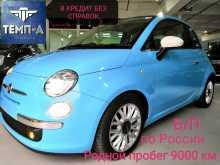 Владивосток 500 2014