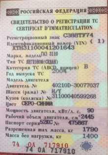 Южноуральск 3110 Волга 2004