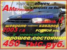 Новосибирск Cavalier 2003