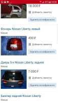 Nissan Liberty, 2001 год, 105 000 руб.