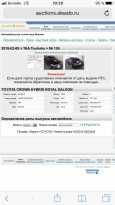 Toyota Crown, 2013 год, 1 595 000 руб.