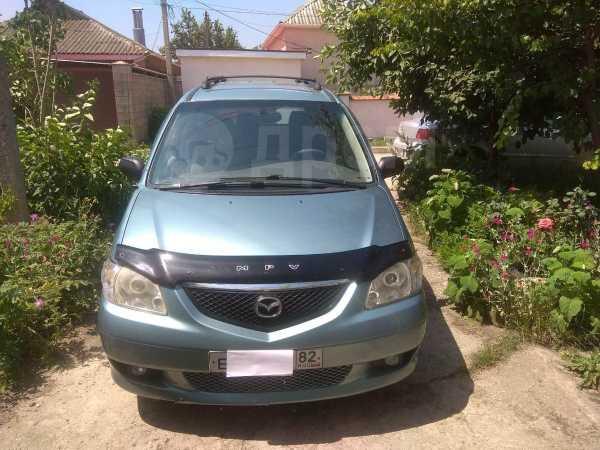 Mazda MPV, 2002 год, 275 000 руб.