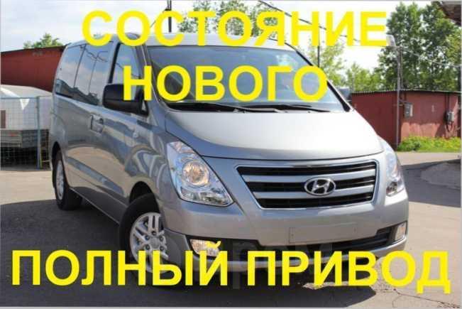 Hyundai Grand Starex, 2017 год, 1 899 000 руб.