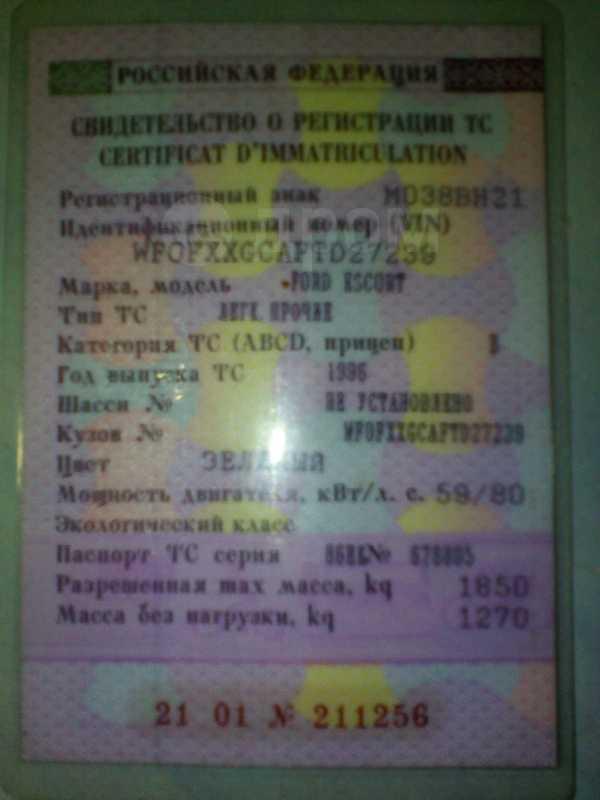 Ford Escort, 1996 год, 45 000 руб.