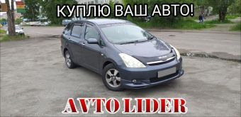 Белогорск Toyota Wish 2003