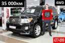 Toyota Land Cruiser, 2014 год, 3 199 000 руб.