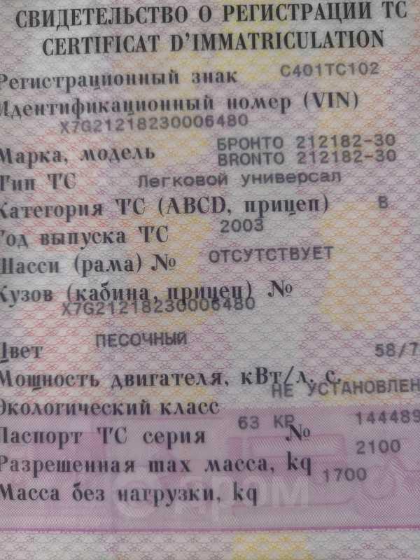 Лада 4x4 Бронто, 2003 год, 180 000 руб.