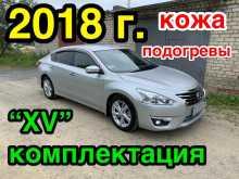 Владивосток Teana 2018