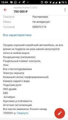 Краснодар Avante 2013