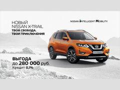 0f3bada81876f Выгода до 280 000 рублей на автомобили Nissan X-TRAIL