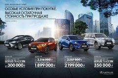 Специальные предложения Lexus в июле 2019 года
