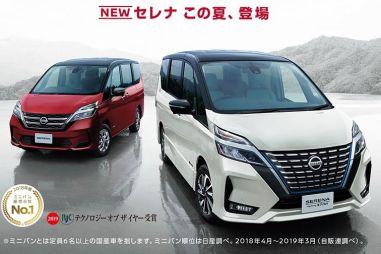 Nissan слегка изменил дизайн минивэна Serena