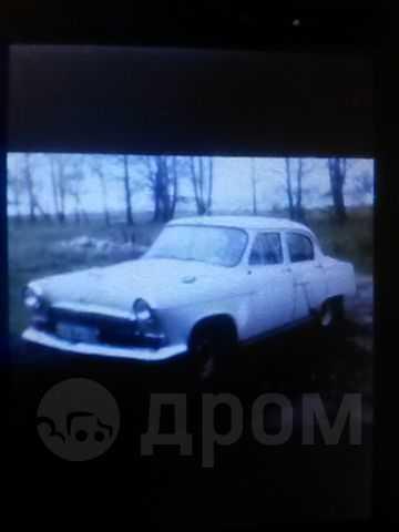 ГАЗ 21 Волга, 1960 год, 700 000 руб.