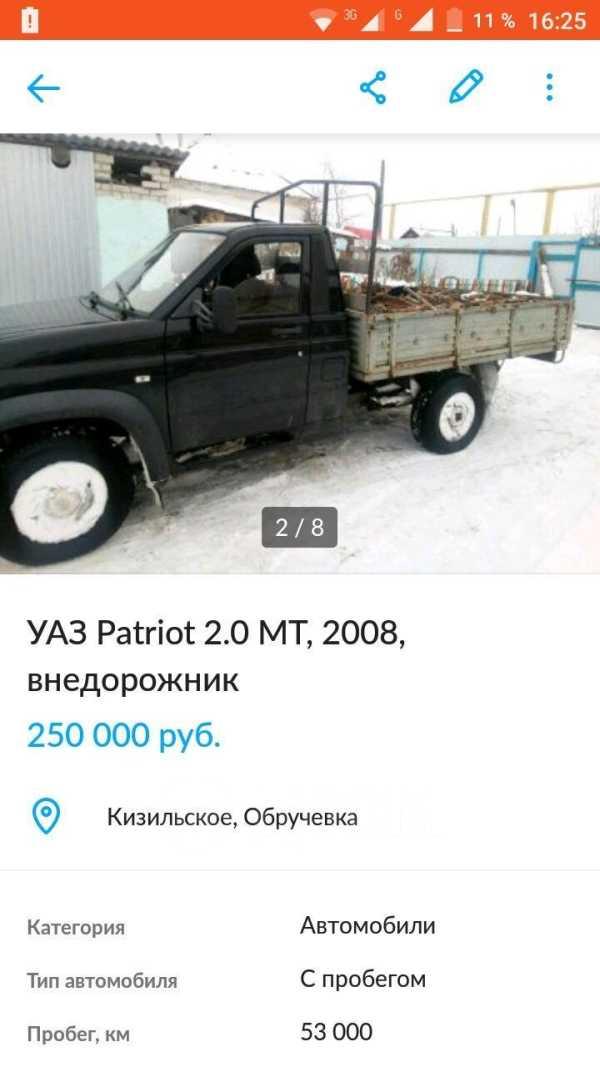 УАЗ Патриот, 2008 год, 300 000 руб.