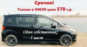 Иркутск Freed 2011