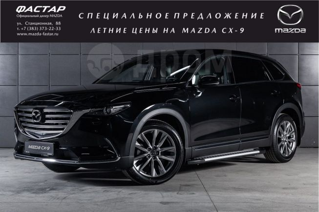 Mazda CX-9, 2018 год, 3 149 000 руб.