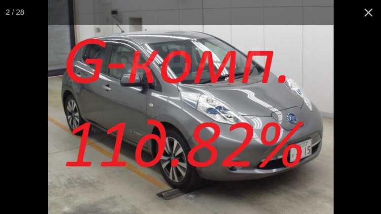 Nissan Leaf, 2015 год, 555 000 руб.