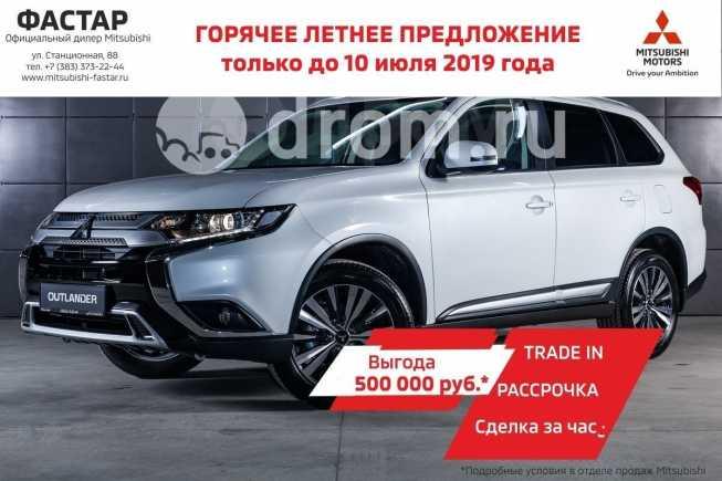 Mitsubishi Outlander, 2018 год, 1 548 000 руб.