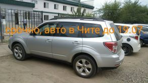 Чита Forester 2011
