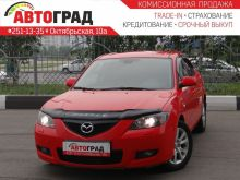 Красноярск Mazda3 2007