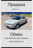 Nissan Presea, 1990 год, 93 000 руб.