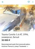 Toyota Corolla, 1996 год, 90 000 руб.