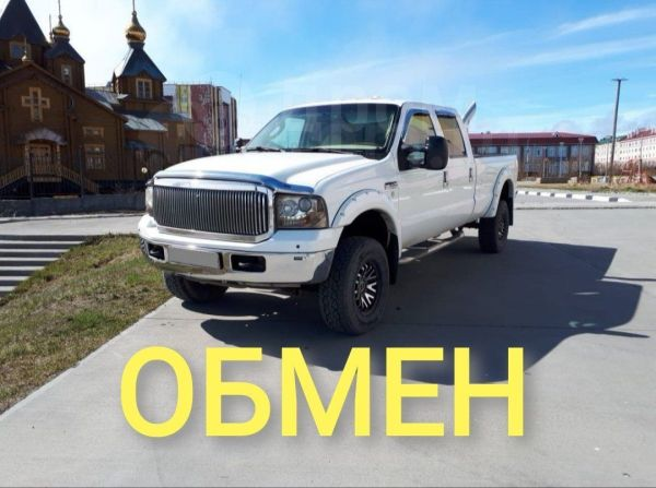 Ford F350, 2005 год, 830 000 руб.