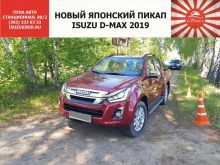 Новосибирск D-MAX 2019